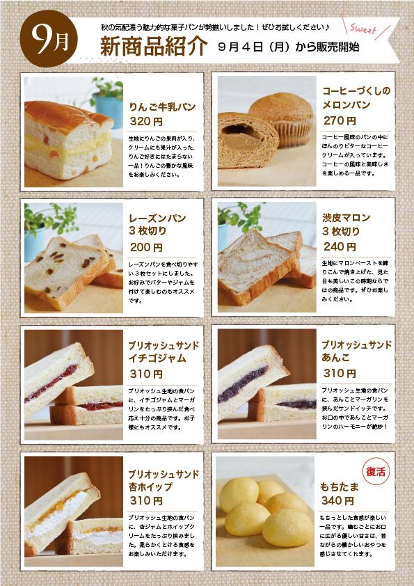 9月新商品-表.png