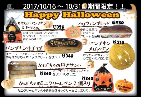 halloween 201710.png