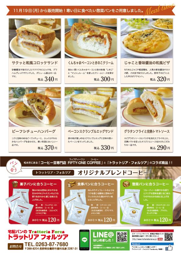 11月新商品チラシ-裏.jpg