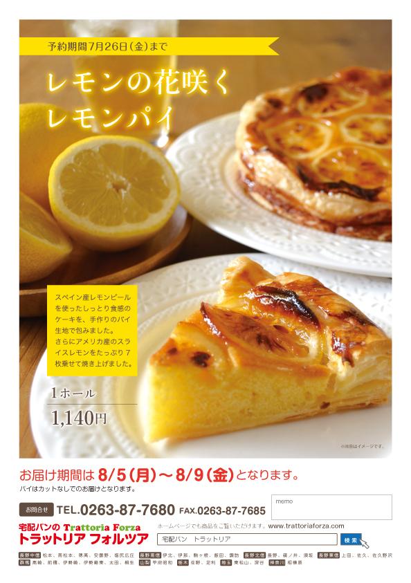 TF8月こだわり食パン-表.jpg