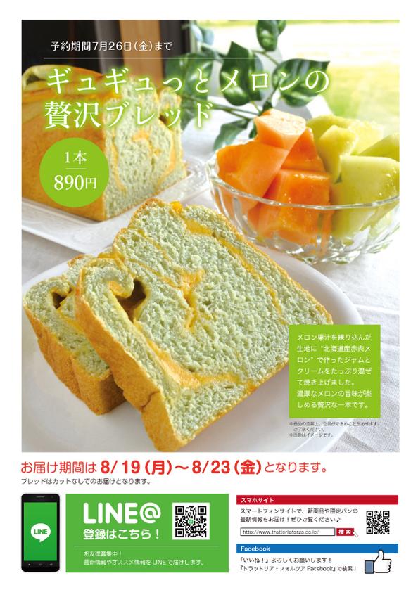 TF8月こだわり食パン-裏.jpg