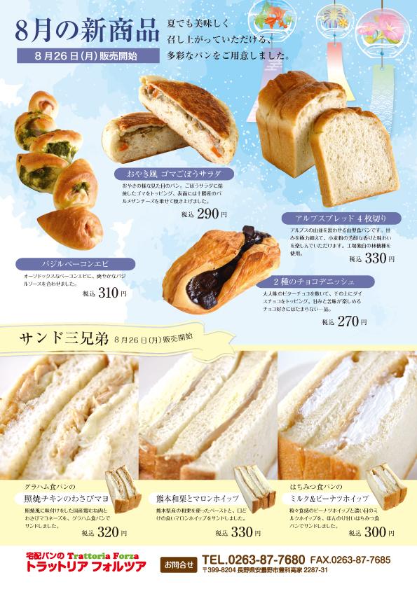TF8月新商品(表).jpg