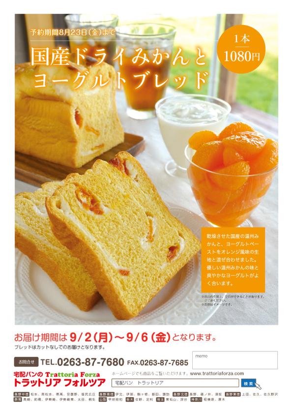 TF9月こだわり食パン-表.jpg