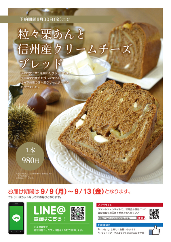 TF9月こだわり食パン-裏.jpg