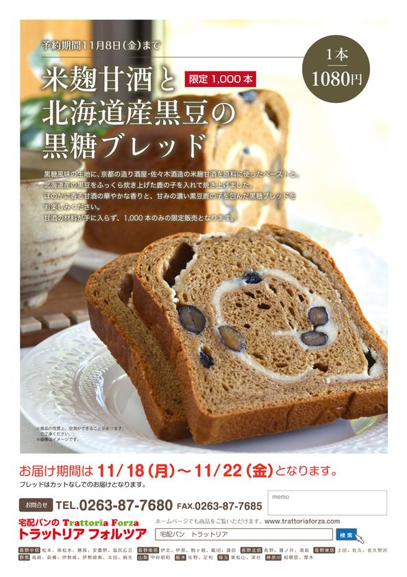 TF11月こだわり食パン-表.jpg