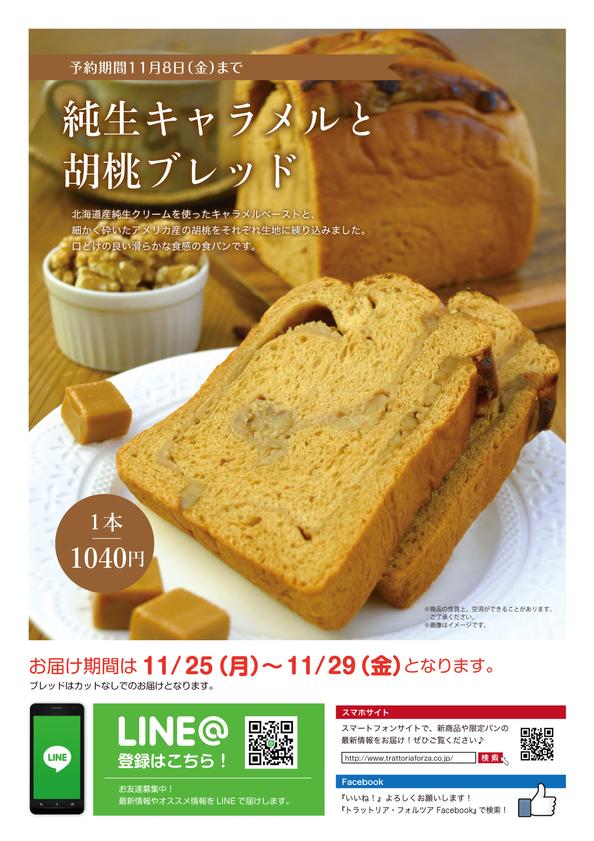 TF11月こだわり食パン-裏.jpg