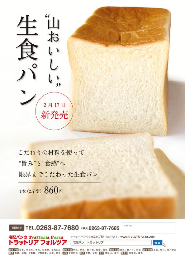 TF2月生食パン-表.jpg