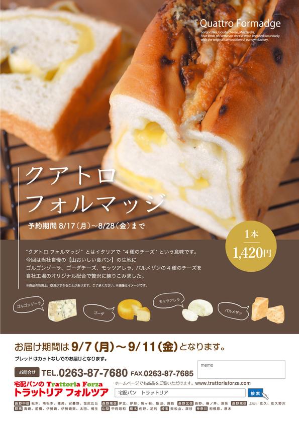 TF9月こだわり食パン-表2020.jpg