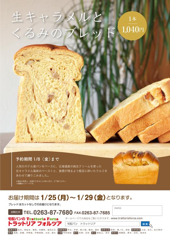 TF1月こだわり食パン-表 2021.jpg