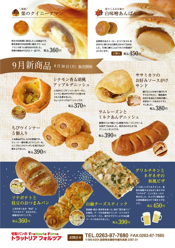 TF9月新商品-表.jpg